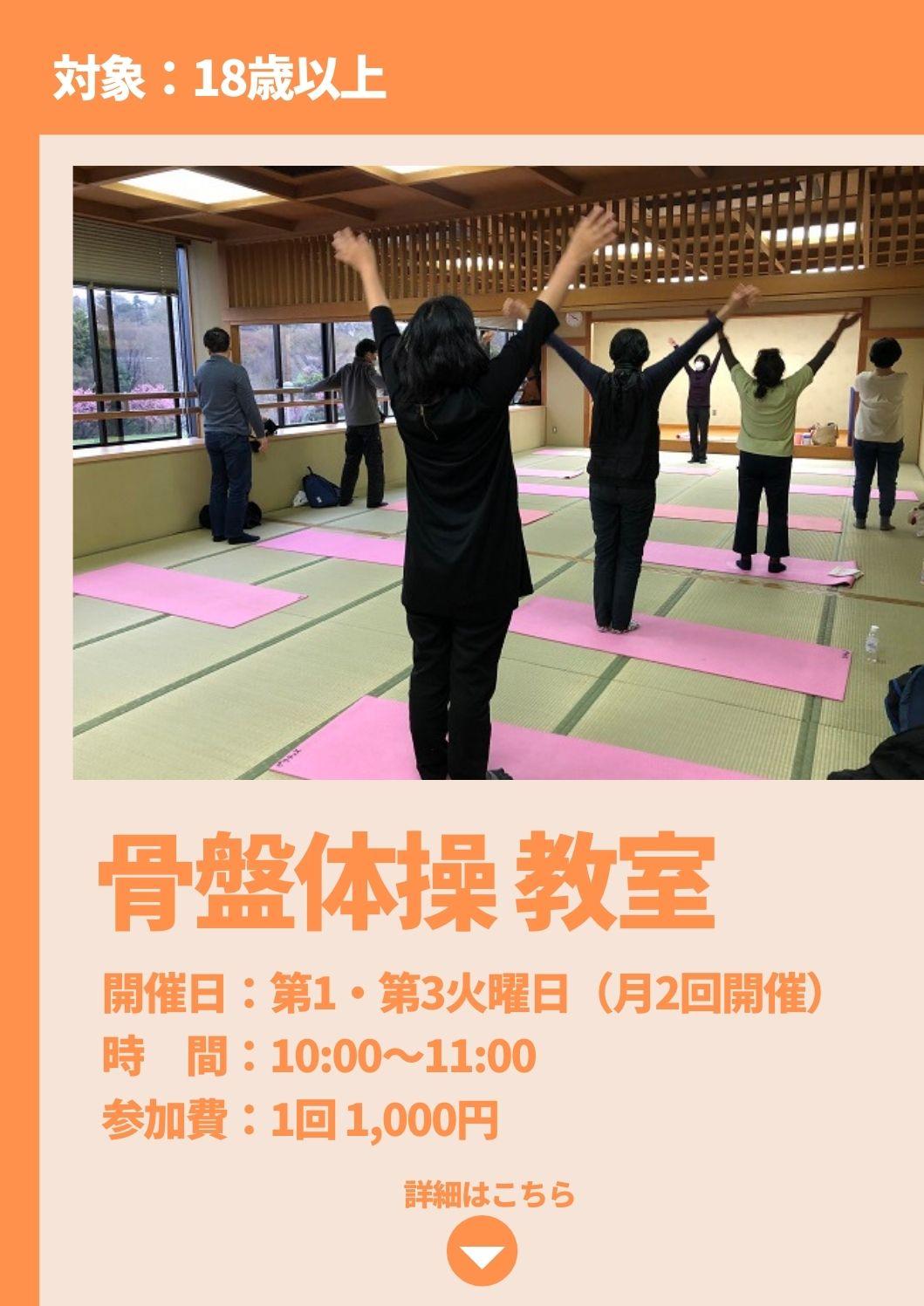 骨盤体操教室の写真