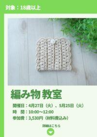 編み物教室の写真